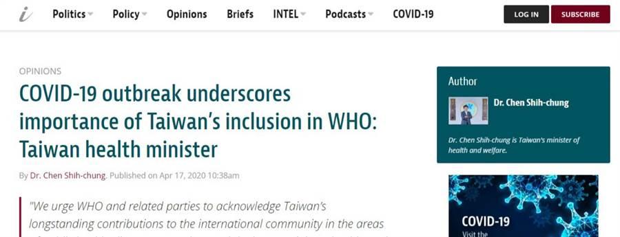 阿中部長投書外媒,台灣有醫療實力,對全球公衛、防意都有貢獻,應讓我國參與WHO會議與活動,因為WHO同樣也需要台灣。(圖/截取自iPolitics)