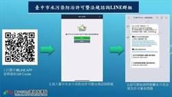 中市水汙法許可諮詢啟動LINE服務  簡單又方便
