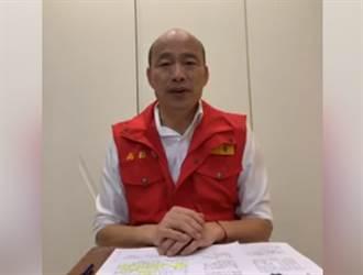 韓國瑜:請大家忍耐 一起防疫