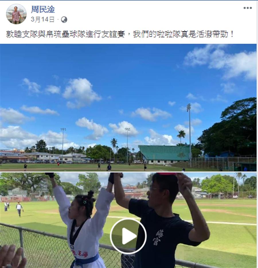 敦睦艦隊3月出訪帛琉影片。(圖/中華民國駐帛琉大使 周民淦,3月14日在個人臉書上傳公開影片)