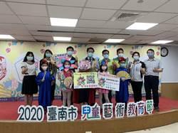用藝術抗疫 2020台南市兒童藝術教育節Logo、吉祥物登場