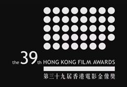 疫情攪局!香港金像獎39年來首度線上揭曉得主