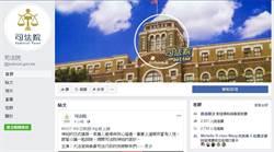 司法院臉書上線!「防疫在家追劇」也能關心司法