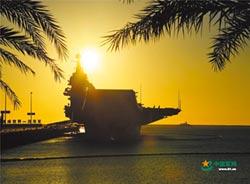 山東艦壯志 南海作戰沒在怕