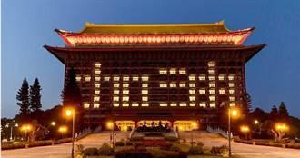 圓山大飯店點燈「加油」!向全國暖心喊話:黑夜總會過去