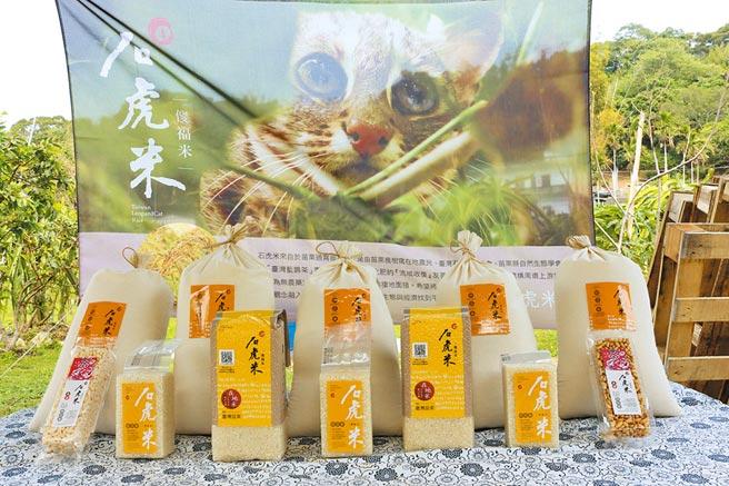 楓樹窩農民採友善耕作,轉型成社會企業推出「石虎米」品牌,增加地方收益也推廣環境保育。