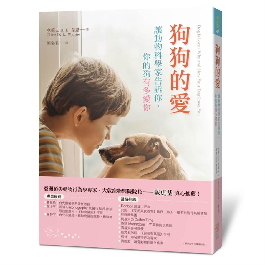 《狗狗的愛 讓動物科學家告訴你,你的狗有多愛你》/四塊玉文創 提供