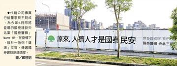 願國泰民安 傳真暖心行銷央北40億元大案
