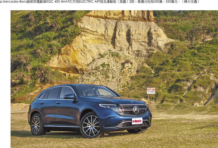 Mercedes-Benz最新款電動車EQC 400 4MATIC共有ELECTRIC ART版及運動版(見圖)2款,售價分別為330萬、350萬元。(陳大任攝)