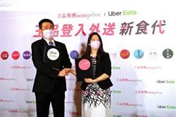 《觀光股》王品聯手Uber Eats 17品牌353道菜攻外送商機