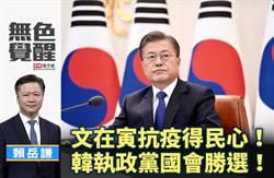 無色覺醒》賴岳謙:文在寅抗疫得民心!韓執政黨國會勝選!