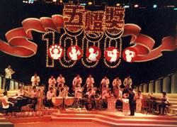 五燈獎是古早版的超級星光大道 吳宗憲、張惠妹、蔡小虎都參加過