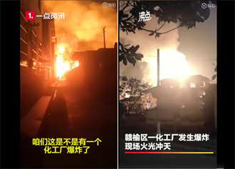 影》江蘇連雲港化工廠爆炸 消防車救護車急奔現場
