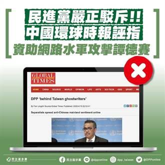 民進黨嚴正駁斥大陸環球時報惡意污衊