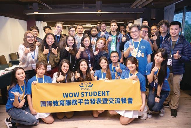 WOW STUDENT國際教育服務平台全體夥伴合影。圖/WOW STUDENT國際教育服務平台提供