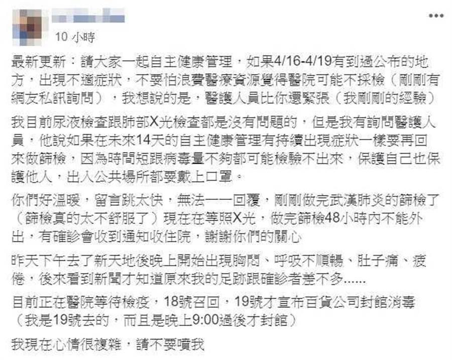 原PO在臉書發文,網友看了後紛紛對她喊加油。(圖/爆怨公社臉書)