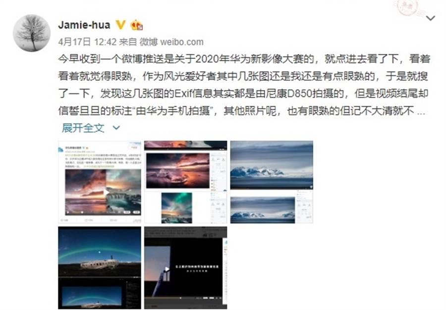 微博網友  Jamie-hua  踢爆華為宣傳手機攝影比賽的影片誤用數位相機照片。(摘自新浪微博)