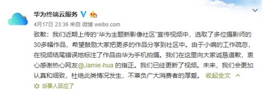 微博網友  Jamie-hua  踢爆華為宣傳手機攝影比賽的影片誤用數位相機照片,華為官方證實,是因為小編失誤所致。(摘自新浪微博)