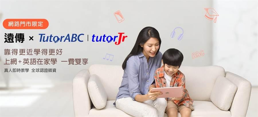 搭配遠傳指定資費 ,最高獨享TutorABC近3萬元線上課程,讓你英語能力大躍進。(遠傳提供/黃慧雯台北傳真)