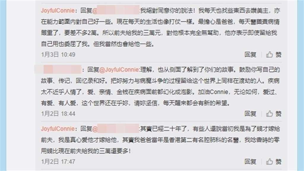 伍智恒表示自己原生家庭其实比前夫有钱。(图/翻摄自JoyfulConnie微博)