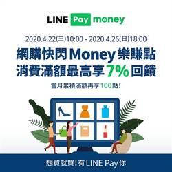 網購用LINE Pay Money就能搶200萬LINE POINTS點數