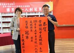 克服資源環境匱乏 台東豐田國中男子足球隊踢下校史首冠
