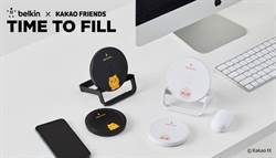 Belkin聯名KAKAO FRIENDS推出無線充電盤及充電桌架