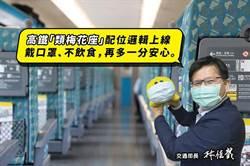 林佳龍宣布:高鐵「類梅花座」 即起上路