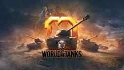 《戰車世界》歡慶10週年 邀請全球1.6億玩家同樂