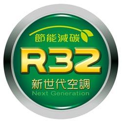 大金R32環保冷媒空調 減碳貢獻大
