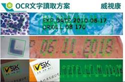 VSK 衝刺機器視覺應用技術