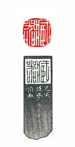 第12屆 台積電青年書法暨篆刻大賽 篆刻組優選作品賞析