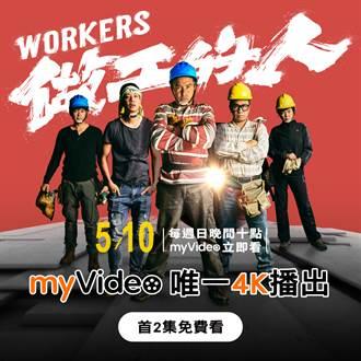 台劇《做工的人》myVideo獨播 前2集免費看