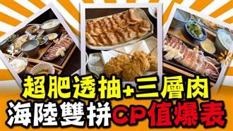 【玩FUN飯】超肥透抽+三層肉 海陸雙拼CP值爆表