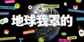 地球日50周年 台灣聚焦四大環境議題