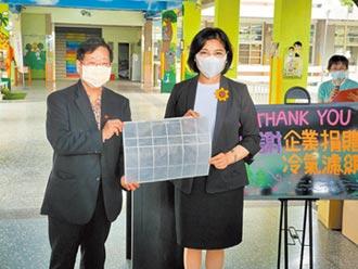 為冷氣戴口罩 企業捐國中小濾網