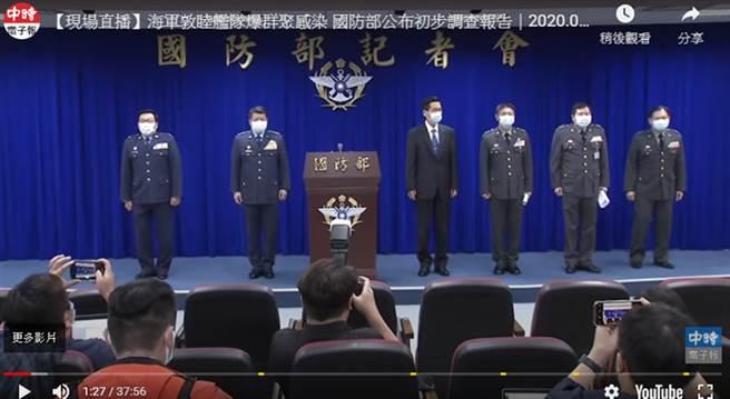 國防部21日晚間舉行記者會,說明磐石軍艦染疫調查與懲處。(取自中時電子報直播)