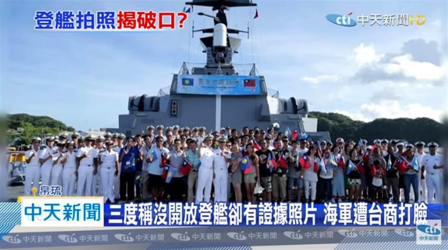 海軍稱沒有開放民眾登艦參觀,台商秀合照打臉。(圖/中天新聞畫面)