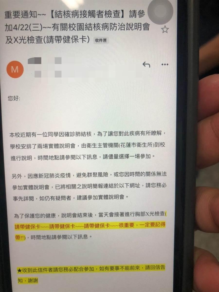 慈大一學生染法定傳染疾病肺結核,校方簡訊通知學生到校檢查。(讀者提供/王志偉花蓮傳真)