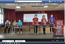 台南公幼新生抽籤 首創線上直播