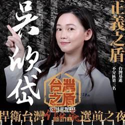 基進黨員吳欣岱化身醫事聯盟發起人 要求韓國瑜停止普篩