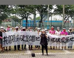 屏東公園興建地下停車場 蔣月惠率眾抗議