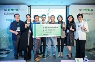 四大領域食農新創團隊照過來  魏應充創好食好事基金會