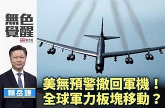 無色覺醒》賴岳謙:美無預警撤回軍機?全球軍力板塊移動?