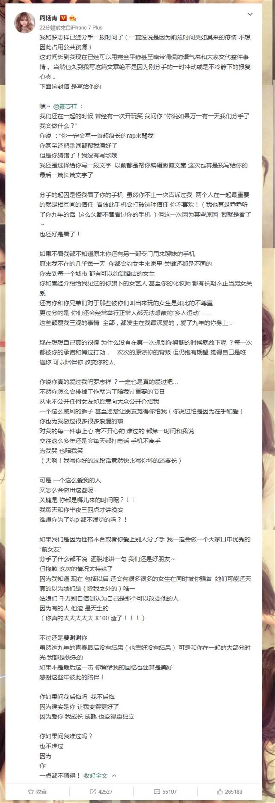 周揚青微博全文。(圖/翻攝自微博)