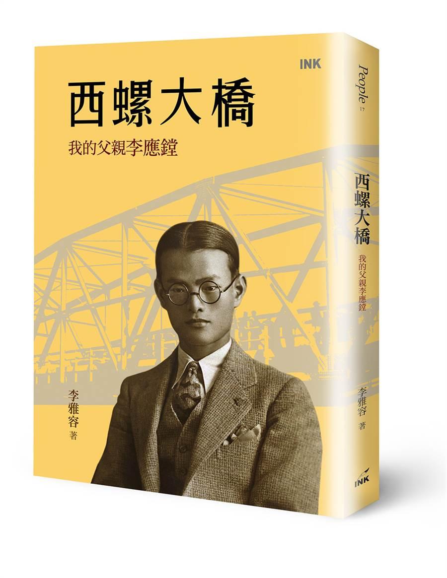 (圖/《西螺大橋:我的父親李應鏜》/印刻文化 提供)