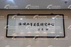 海研中心研究員:認清「中華民國台灣」的「台獨」底色
