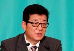 失言挨轟!大阪市長建議由男人採買  因為女人逛太久