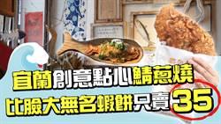 【玩FUN飯】宜蘭創意點心鯖蔥燒 比臉大無名蝦餅只要銅板價