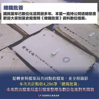 酸促轉會是在哈囉? 國民黨:總裁批簽檔案2013已數位化